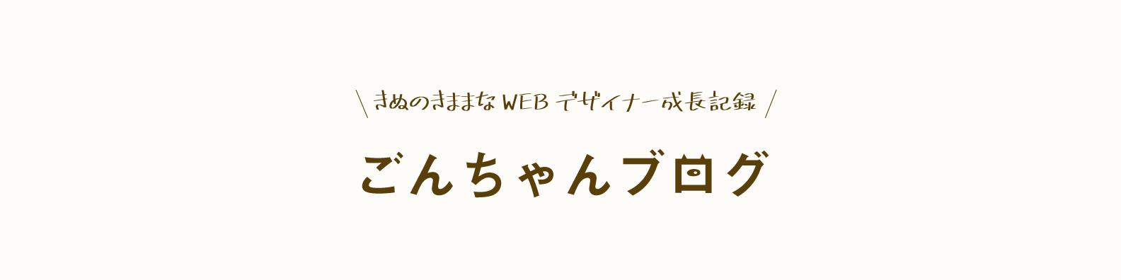 ごんちゃんブログ